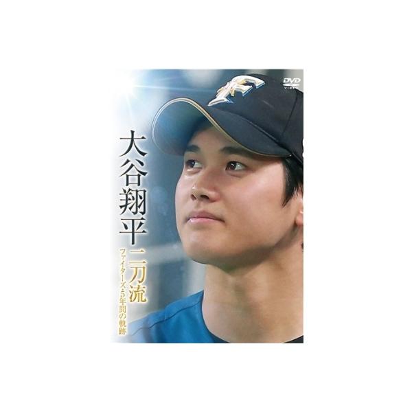 大谷翔平 二刀流 ファイターズ・5年間の軌跡【DVD】