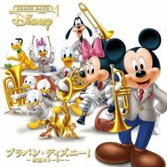 *brass&wind Ensemble* Classical / ブラバン・ディズニー!吹部ストーリー:  東海大学付属高輪台高等学校吹奏学部 大阪桐蔭高等学校吹奏学部【CD】