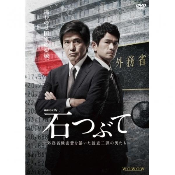 連続ドラマW 石つぶて ~外務省機密費を暴いた捜査二課の男たち~ DVD-BOX【DVD】