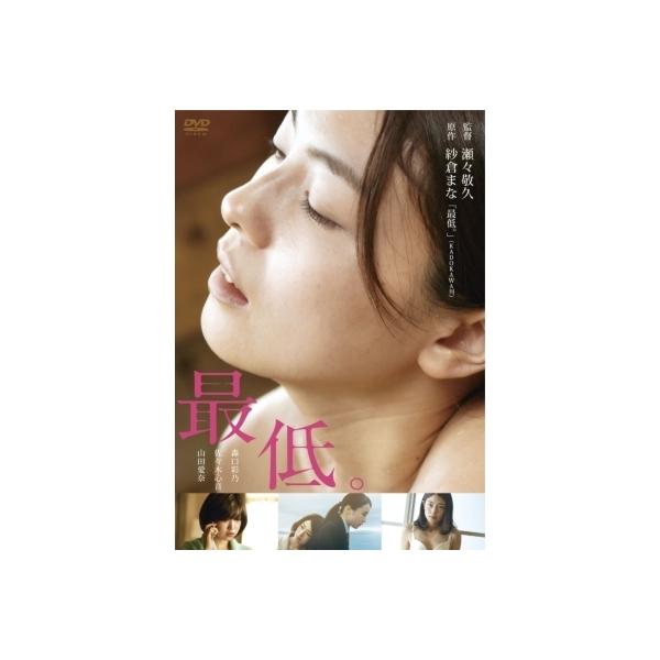 LOHACO - 最低。【DVD】 (邦画) ...