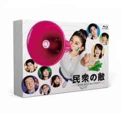 民衆の敵〜世の中、おかしくないですか!?〜 Blu-ray BOX【BLU-RAY DISC】