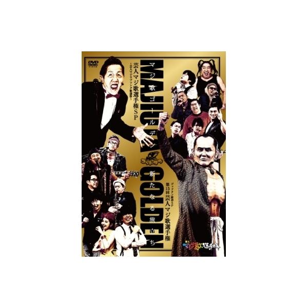 【HMV・Loppi限定】ゴッドタン「芸人マジ歌ゴールデン 新たなる旅立ち」【DVD】