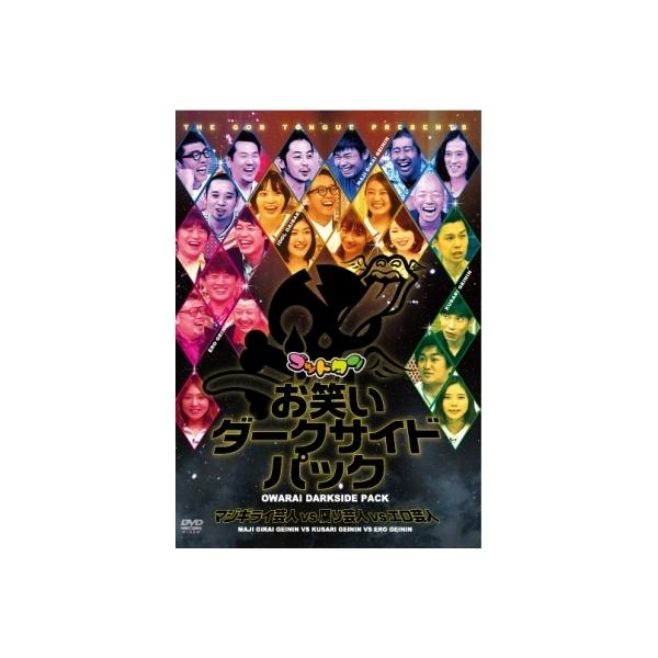 【HMV・Loppi限定】ゴッドタン「お笑いダークサイドパック マジギライ芸人VS腐り芸人VSエロ芸人」【DVD】