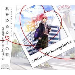 CHiCO with HoneyWorks / 私を染めるiの歌 【初回生産限定盤】(CD+DVD+ライトノベル+特製消しゴム)【CD】