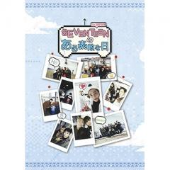 SEVENTEEN / 『SEVENTEENのある素敵な日 in JAPAN』DVD 【ファンクラブ・Loppi・HMV限定】【DVD】