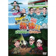 東野・岡村の旅猿11 プライベートでごめんなさい… スペシャルお買得版【DVD】