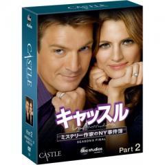 キャッスル / ミステリー作家のNY事件簿 シーズン8<ファイナル> コレクターズBOX Part2【DVD】