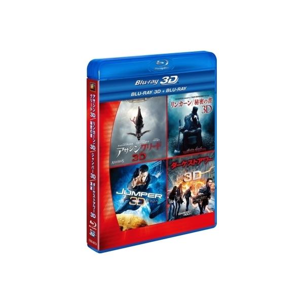 SFアドベンチャー 3D2DブルーレイBOX【BLU-RAY DISC】