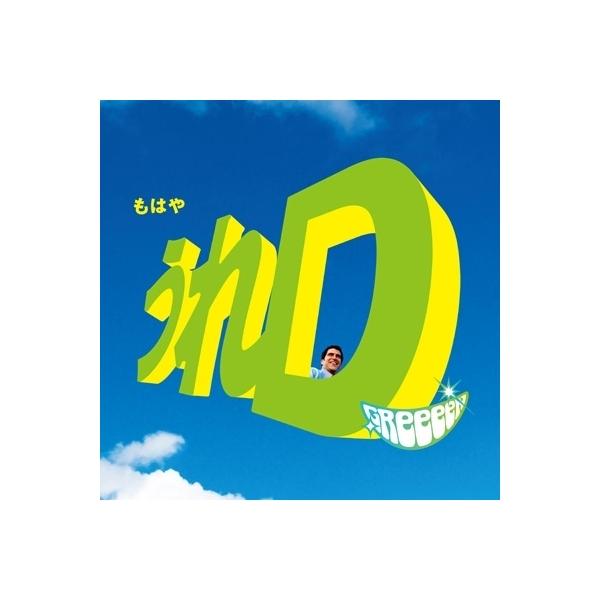 GReeeeN グリーン / うれD 【初回限定盤B】(CD+DVD)【CD】