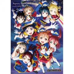 Aqours (ラブライブ!サンシャイン!!) / ラブライブ!サンシャイン!! Aqours 2nd LoveLive! HAPPY PARTY TRAIN TOUR DVD 【埼玉公演Day2】【DVD】