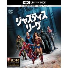 【初回仕様】ジャスティス・リーグ<4K ULTRA HD & 3D & 2Dブルーレイセット>(3枚組/ブックレット付)【BLU-RAY DISC】