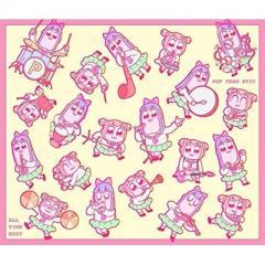ポプテピピック / ポプテピピック ALL TIME BEST【CD】