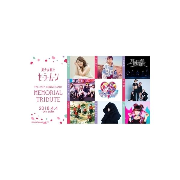 美少女戦士セーラームーン / 美少女戦士セーラームーンTHE 25TH ANNIVERSARY MEMORIAL TRIBUTE【CD】
