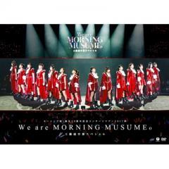モーニング娘。'17 / モーニング娘。誕生20周年記念コンサートツアー2017秋~We are MORNING MUSUME。~工藤遥卒業スペシャル【DVD】