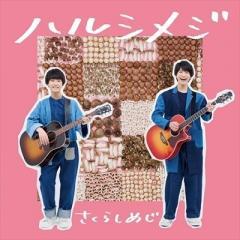 さくらしめじ / ハルシメジ (+DVD)【CD】