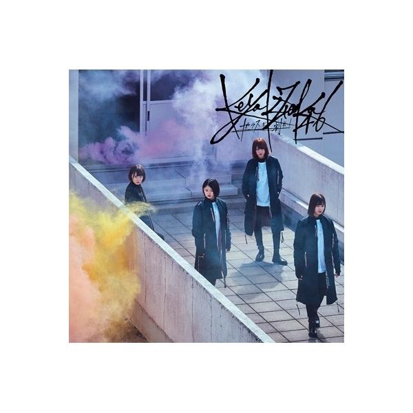 欅坂46 / ガラスを割れ! 【初回仕様限定盤 TYPE-C】(+DVD)【CD Maxi】