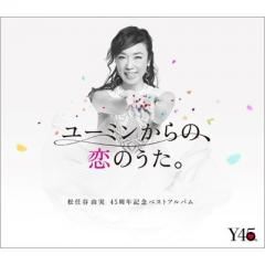 松任谷由実 / ユーミンからの、恋のうた。 【初回限定盤B】(3CD+DVD+ブックレット)【CD】