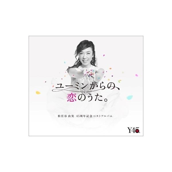 【送料無料】 松任谷由実 / ユーミンからの、恋のうた。(3CD+ブックレット)【CD】