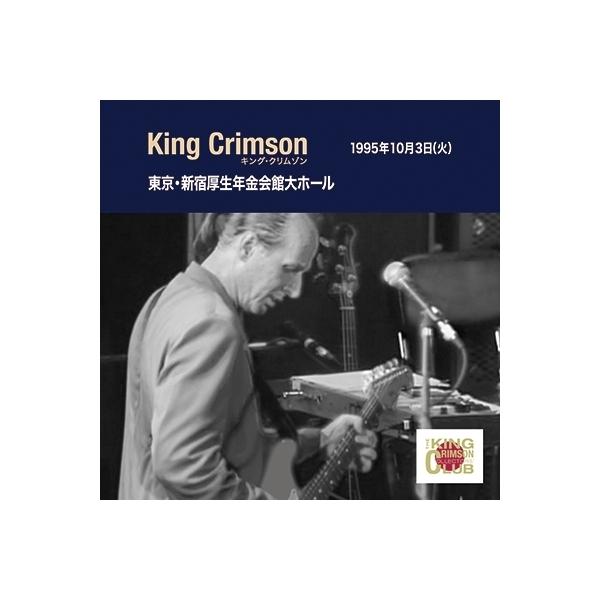 King Crimson キングクリムゾン / Collectors Club 1995年10月3日東京厚生年金会館 (2CD)【CD】