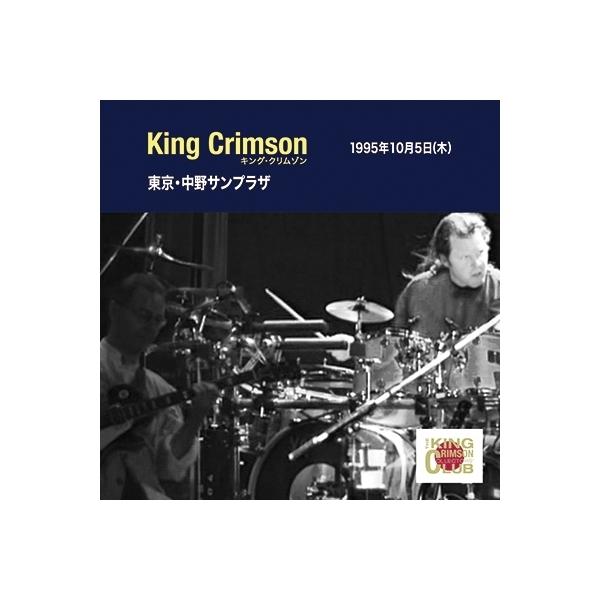 King Crimson キングクリムゾン / Collectors Club 1995年10月5日東京中野サンプラザ (2CD)【CD】