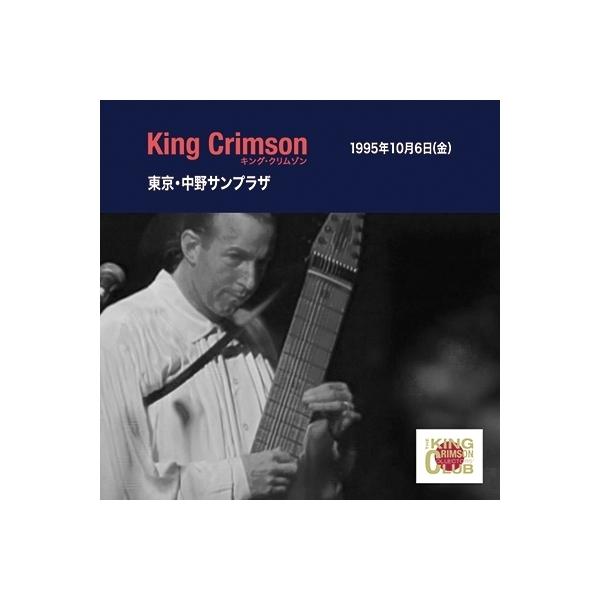 King Crimson キングクリムゾン / Collectors Club 1995年10月6日東京中野サンプラザ (2CD)【CD】