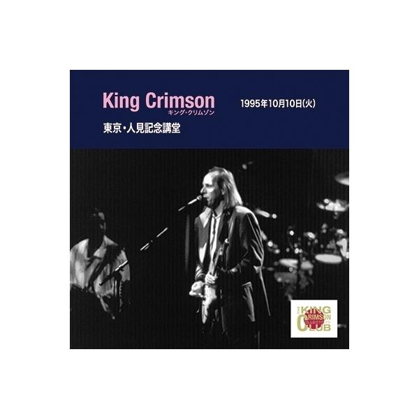 King Crimson キングクリムゾン / Collectors Club 1995年10月10日東京人見記念講堂 (2CD)【CD】