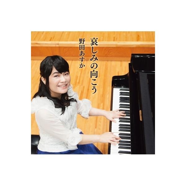 ピアノ作品集 / 野田あすか:  哀しみの向こう 【CD】