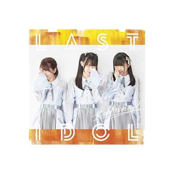 ラストアイドル / 君のAchoo! 【初回限定盤 Type B】(+DVD) 【CD Maxi】