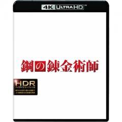 鋼の錬金術師 <4K ULTRA HD & ブルーレイセット>(2枚組)【BLU-RAY DISC】
