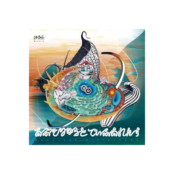 Michita ミチタ / Absolute Difference [Deluxe Edition]【CD】