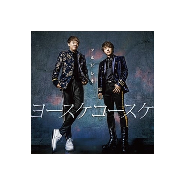 ヨースケコースケ / アルビレオ【CD】