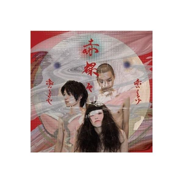 赤いくらげ / 赤裸々【CD】