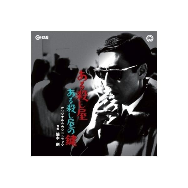 鏑木創 / ある殺し屋 / ある殺し屋の鍵 オリジナル・サウンドトラック【CD】