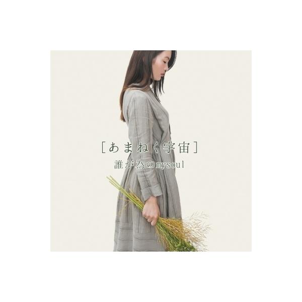 誰が為のmysoul / あまねく宇宙【CD】