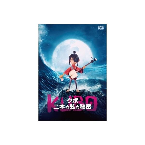 KUBO / クボ 二本の弦の秘密【DVD】