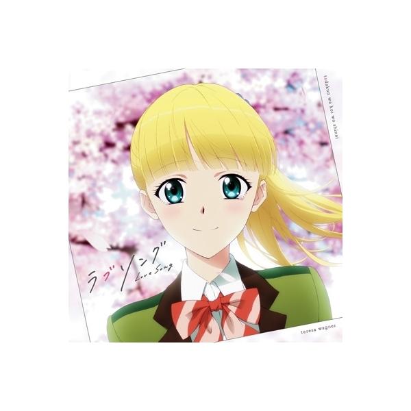 テレサ・ワーグナー (CV: 石見舞菜香) / TVアニメ「多田くんは恋をしない」エンディングテーマ「ラブソング」【CD Maxi】
