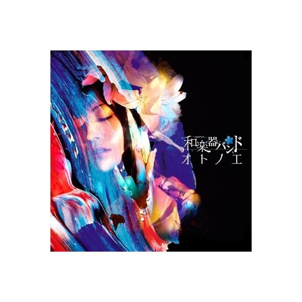 和楽器バンド / オトノエ 【MUSIC VIDEO盤】(CD+DVD)【CD】