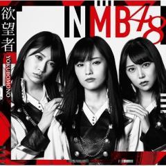 NMB48 / 欲望者 【通常盤 Type-A】(+DVD)【CD Maxi】