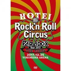 布袋寅泰 ホテイトモヤス / HOTEI Paradox Tour 2017 The FINAL ~Rock'n Roll Circus~ 【初回生産限定盤 Complete DVD Edition】(2DVD+2CD)【DVD】