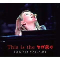 八神純子 ヤガミジュンコ / This is the ヤガ祭り【CD】