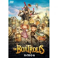 ボックストロール【DVD】