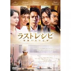 ラストレシピ ~麒麟の舌の記憶~ DVD 通常版【DVD】