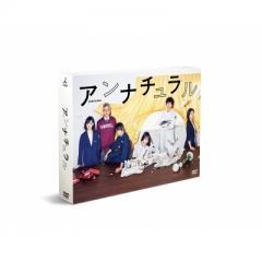 アンナチュラル DVD-BOX【DVD】