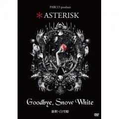 ASTERISK「Goodbye,Snow White 新釈・白雪姫」【DVD】