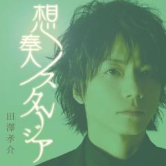 田澤孝介 / 想奏ノスタルジア 【Loppi・HMV限定流通商品】【CD】