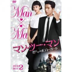 マン・ツー・マン 〜君だけのボディーガード〜DVD-BOX2【DVD】