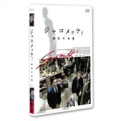 ジャコメッティ 最後の肖像【DVD】