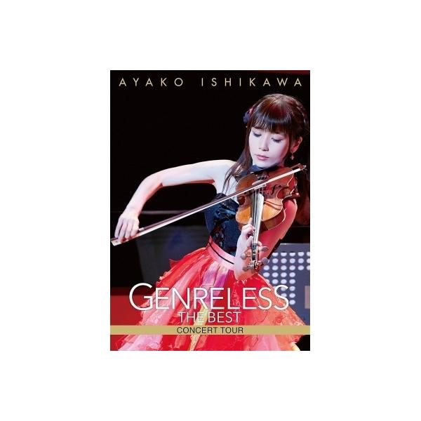石川綾子 / 『ジャンルレス THE BEST コンサート・ツアー』【DVD】