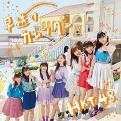 HKT48 / 早送りカレンダー 【TYPE-A】(+DVD)【CD Maxi】