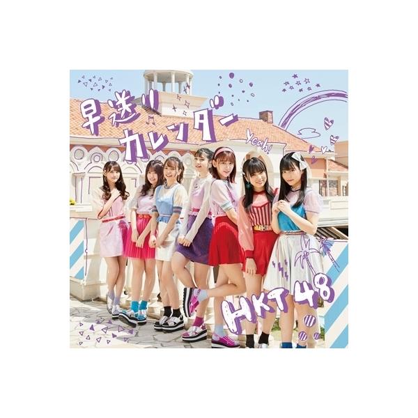 HKT48 / 早送りカレンダー 【TYPE-B】(+DVD)【CD Maxi】